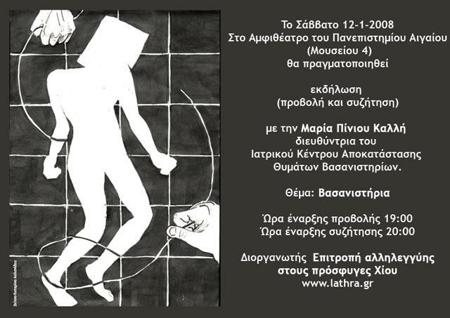αφίσα εκδ'ηλωσης  βασανιστηρίων